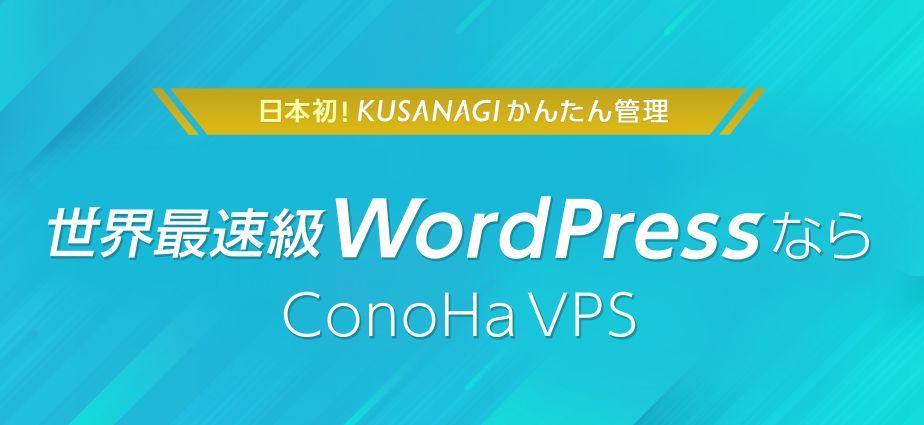 世界最速級WordPressならConoHa VPS日本初!KUSANAGIかんたん管理